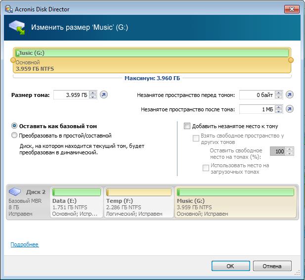 Скачать программу acronis disk director suite бесплатно