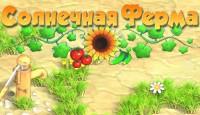Солнечная Ферма - Скриншоты