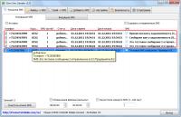 GSM SMS Sender - для 1С:Предприятия 7.x/8.x скачать