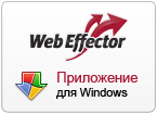 WinEffector - Скриншоты