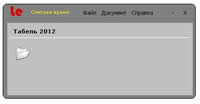 Табель 2012 (6.0) - Скриншоты