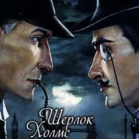 Sherlock Holmes versus Arsene Lupin  скачать