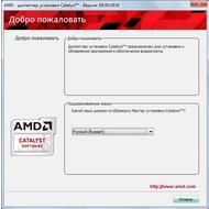 AMD Radeon HD 7700 Driver для Win 10 (x64) скачать