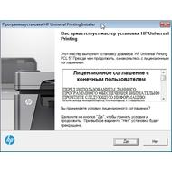 HP Universal Print Driver (PostScript) - Скриншоты