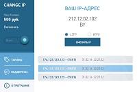 ChIP - замена IP скачать