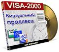 VISA-2000 - Скриншоты