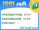 Библио 1.0 на 1001Soft.com