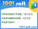 Справочник WinAPI 1.0 на 1001Soft.com